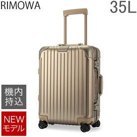 リモワ RIMOWA オリジナル キャビン 35L 4輪 機内持ち込み スーツケース キャリーケース キャリーバッグ 92553034 Original Cabin 旧 トパーズ 【NEWモデル】 あす楽