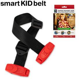 【お盆もあす楽】スマートキッズベルト Smart Kid Belt 子供用シートベルト チャイルドシート代わり 15kg以上 4歳〜12歳 簡単装着 持ち運び B3033 あす楽