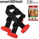 スマートキッズベルト Smart Kid Belt 子供用シートベルト 2個セット チャイルドシート代わり 15kg以上 4歳〜12歳 簡…