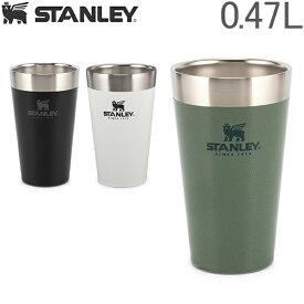 スタンレー Stanley スタッキング真空パイント 0.47L タンブラー 10-02282 Adventure Stacking Beer Pint 16OZ ステンレス 保冷 保温 あす楽
