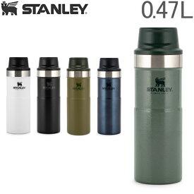 スタンレー Stanley 水筒 クラシック 真空ワンハンドマグ 0.47L 10-06439 CLASSIC TRIGGER-ACTION TRAVEL MUG 16OZ ステンレス 保冷 保温 あす楽