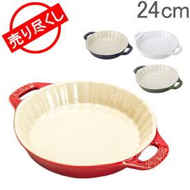 【あす楽】赤字売切り価格 ストウブ 鍋 Staub パイディッシュ 24cm セラミック 40511 Pie Dish round 耐熱 オーブン【5%還元】