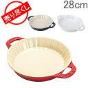 【あす楽】赤字売切り価格 ストウブ 鍋 Staub パイディッシュ 28cm セラミック 40511-16 Pie Dish round 耐熱 オーブ…