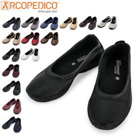 アルコペディコ Arcopedico バレエシューズ L'ライン バレリーナ ジオ1 5061690 レディース コンフォートパンプス 靴 軽量 外反母趾予防 あす楽