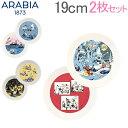 アラビア Arabia ムーミン コレクターズプレート 19cm ペア 皿 食器 磁器 Moomin Plate set 北欧 フラットプレート かわいい フィンランド あす楽