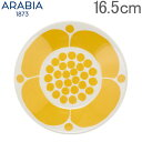 アラビア Arabia ソーサー プレート スンヌンタイ 16.5cm Sunnuntai Saucer 1028188 食器 磁器 Yellow / White おしゃれ 北欧 キッチン あす楽