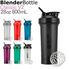 プロテインシェイカー ブレンダーボトル BlenderBottle クラシック V2 28オンス 800mL おしゃれ シェイカー ボトル Classic V2 28 oz