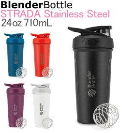 ブレンダーボトル BlenderBottle プロテインシェイカー ストラーダ ステンレススチール 24オンス 保冷 Strada Insulated Stainless Steel あす楽