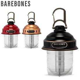 【エントリーで最大P4倍 3/9 23:59迄】ベアボーンズ リビング Barebones Living ビーコンライト LED ランタン アウトドア キャンプ ライト 照明 Beacon Lantern あす楽