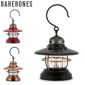 【エントリーで最大P4倍 3/9 23:59迄】ベアボーンズ リビング Barebones Living ミニエジソン ランタン LED 単三電池式 アウトドア キャンプ Mini Edison Lantern LIV-27 あす楽
