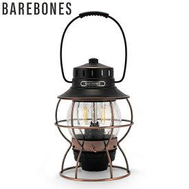 【お1人様1点限り】ベアボーンズ リビング Barebones Living レイルロード ランタン LED Railroad Lantern LIV-280 アンティークブロンズ アウトドア ランプ あす楽