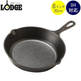 Lodge ロッジ ロジック スキレット 8インチ L5SK3 Lodge Logic Skillet フライパン グリルパン アウトドア あす楽