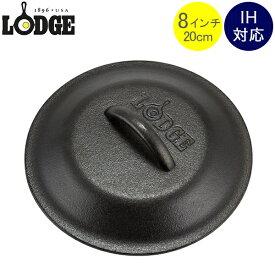 Lodge ロッジ ロジック スキレットカバー 8インチ L5IC3 Lodge Logic Iron Covers 蓋 フタ アウトドア あす楽