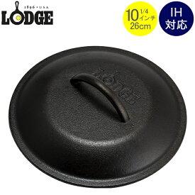 Lodge ロッジ ロジック スキレットカバー 10-1/4インチ L8IC3 Lodge Logic Iron Covers 蓋 フタ アウトドア あす楽