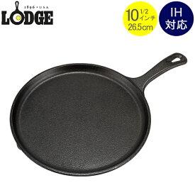Lodge ロッジ ロジック ラウンドグリドル 10-1/2インチ L9OG3 Lodge Logic Round Griddle フライパン グリルパン アウトドア あす楽