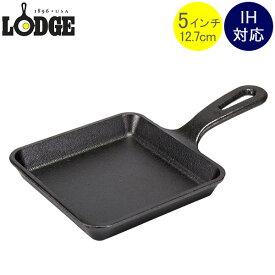 ロッジ Lodge ロジック スクエア スキレット 5インチ ( 12.7cm ) IH対応 ミニサイズ 卵焼き L5WS3 Pro Logic Square Cast Iron Skillet 1人用 フライパン あす楽