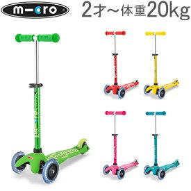 マイクロスクーター Micro Scooter キックボード 2才〜体重20kg ミニ・マイクロ・デラックス LED Micro Mini DELUXE キックスケーター あす楽