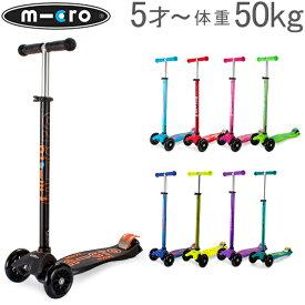 マイクロスクーター Micro Scooter キックボード 5才〜耐荷重50kg マキシ・マイクロ・デラックス Micro Maxi DELUXE kick board w/ Joystick キックスケーター あす楽