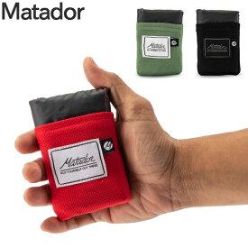 【お盆もあす楽】マタドール Matador ポケットブランケット 2.0 レジャーシート コンパクト 撥水 2〜4人用 ブランケット 軽量 MATL3001G Pocket Blanket あす楽