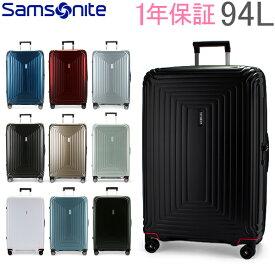 サムソナイト Samsonite スーツケース 94L 軽量 ネオパルス スピナー 75cm 65754 Neopulse SPINNER 75/28 キャリーバッグ あす楽