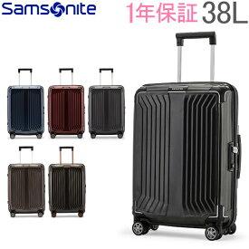 サムソナイト Samsonite スーツケース 38L 軽量 ライトボックス スピナー 55cm 機内持ち込み 79297 Lite-Box SPINNER 55/20 あす楽