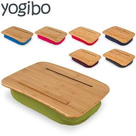 YOGIBO ヨギボー クッションテーブル トレイボー Traybo 2.0 ひざ上テーブル ベッドテーブル ビーズ クッション 膝上 机 便利 おしゃれ