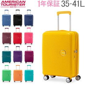 サムソナイト アメリカンツーリスター American Tourister スーツケース サウンドボックス スピナー 55cm 機内持ち込み 88472 あす楽