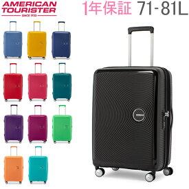 サムソナイト アメリカンツーリスター American Tourister スーツケース サウンドボックス スピナー 67cm 88473 Sound Box あす楽