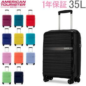 サムソナイト アメリカンツーリスター American Tourister スーツケース サンサイド スピナー 55cm 機内持ち込み 107526 あす楽