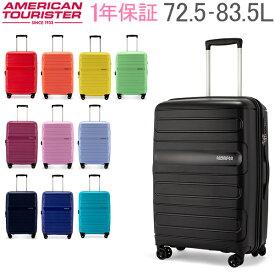 サムソナイト アメリカンツーリスター American Tourister スーツケース サンサイド スピナー 68cm 107527 Sunside あす楽