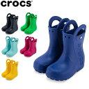 【お盆もあす楽】クロックス Crocs レインブーツ ハンドル イット ブーツ キッズ Handle It Rain Boot Kids ジュニア …