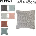 クリッパン Klippan クッション カバー 45×45cm サンバ Samba 2744 インテリア ウール 北欧 Cushion Covers あす楽