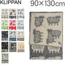 【お盆もあす楽】クリッパン Klippan ハーフ ブランケット ウール 90×130cm ひざ掛け Wool Blankets 毛布 北欧雑貨 …