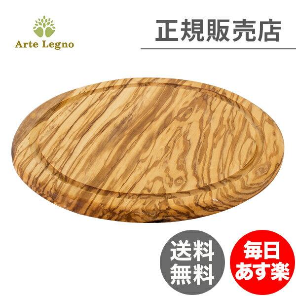 アルテレニョ Arte Legno ラウンド カッティングボード オリーブウッド TG626.1 まな板 木製 イタリア アルテレーニョ 正規販売店 新生活