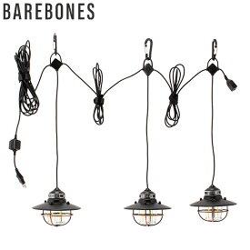 ベアボーンズ リビング Barebones Living エジソン ストリングライト LED アウトドア キャンプ ガーデンライト 照明 Edison String Lights 5%還元 あす楽