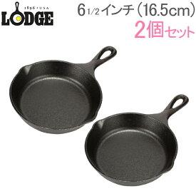 【全品あす楽】ロッジ LODGE ロジック スキレット 6-1/2インチ (16.5cm) 2個セット キャストアイアン フライパン L3SK3 Logic Skillet 鋳鉄フライパン オーブン IH対応