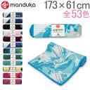 マンドゥカ Manduka ヨガラグ ヨガタオル スキッドレス 173×61cm マットタオル Skidless Towel 2.0 made with Skidle…