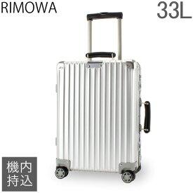 【P10倍 1/28 23:59迄】リモワ RIMOWA クラシック キャビン S 33L 4輪 機内持ち込み スーツケース キャリーケース キャリーバッグ 97252004 Classic Cabin S 旧 クラシックフライト あす楽
