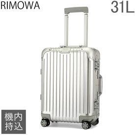 【P10倍 1/28 23:59迄】リモワ RIMOWA オリジナル キャビン S 31L 4輪 機内持ち込み スーツケース キャリーケース キャリーバッグ 92552004 Original Cabin S 旧 トパーズ あす楽