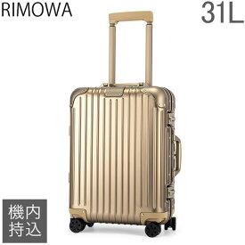 【P10倍 1/28 23:59迄】リモワ RIMOWA オリジナル キャビン S 31L 4輪 機内持ち込み スーツケース キャリーケース キャリーバッグ 92552034 Original Cabin S 旧 トパーズ あす楽