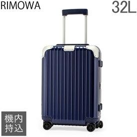 リモワ RIMOWA ハイブリッド キャビン S 32L 機内持ち込み スーツケース キャリーケース キャリーバッグ 88352604 Hybrid Cabin S 旧 リンボ あす楽