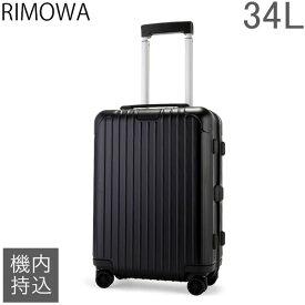 【P10倍 1/28 23:59迄】リモワ RIMOWA エッセンシャル キャビン S 34L 4輪 機内持ち込み スーツケース キャリーケース キャリーバッグ 83252634 Essential Cabin S 旧 サルサ あす楽