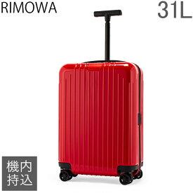 リモワ RIMOWA エッセンシャル ライト キャビン S 31L 機内持ち込み スーツケース キャリーケース キャリーバッグ 82352654 Essential Lite Cabin S 旧 サルサエアー あす楽