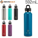 レボマックス REVOMAX 水筒 マグボトル 592mL ワンタッチ 保冷 保温 RevoMax V2 VACUUM INSULATED FLASK ステンレス …