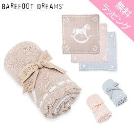 【無料ラッピング付き】 ベアフットドリームス ブランケット BAREFOOT DREAMS 551 Cozychic Scalloped Receiving Blanket ひざ掛け ベビー キッズ おくるみ ベビー毛布