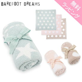 【無料ラッピング付き】 ベアフットドリームス ブランケット BAREFOOT DREAMS 531 Cozychic Dream Receiving Blanket ひざ掛け ベビー キッズ おくるみ ベビー毛布