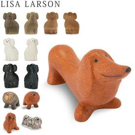 リサ・ラーソン LISA LARSON 置物 ミニケンネル Minikennel 1310 動物 犬 オブジェ 北欧 おしゃれ インテリア リサ ラーソン あす楽