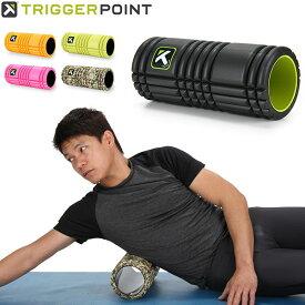 トリガーポイント Trigger point フォームローラー グリッド 筋膜リリース Foam Roller ストレッチ トレーニング セルフマッサージ スポーツ器具 フィットネス Triggerpoint あす楽