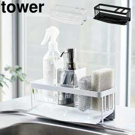 水が流れるスポンジ&ボトルホルダー tower タワー 山崎実業 スポンジラック スポンジ置き 洗剤置き 3連 台所用品 キッチン雑貨 おしゃれ