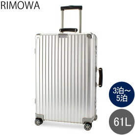 【GWもあす楽】リモワ RIMOWA クラシック チェックイン M 61L 4輪 スーツケース キャリーケース キャリーバッグ 97263004 Classic Check-In M 旧 クラシックフライト あす楽